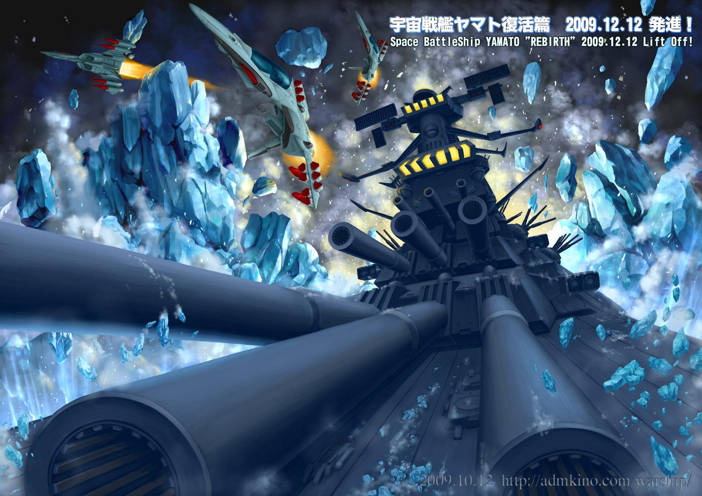 宇宙戦艦更新】宇宙戦艦ヤマト復活篇応援・ヤマト発進!2220: 大海艦隊 ...